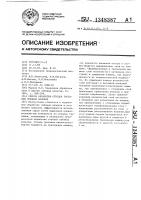 Патент 1348387 Способ обработки отходов трепания лубяных волокон