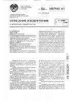 Патент 1657942 Устройство для измерения взаимного расположения составных частей изделия