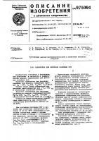 Патент 975094 Собиратель для флотации калийных руд