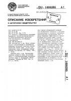 Патент 1408395 Способ сейсмической разведки