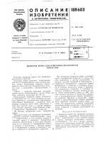 Патент 188683 Патент ссср  188683