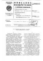 Патент 804315 Устройство для стыковки кольцевых кро-mok цилиндрических изделий