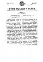 Патент 32930 Рессорная повозка