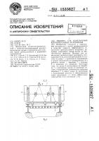 Патент 1535627 Машина для измельчения крупнокусковых материалов