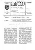 Патент 734047 Устройство для управления стрелкой