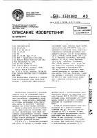 Патент 1531842 Способ очистки газа от соединений серы