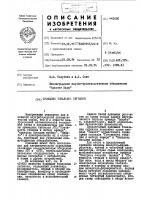 Патент 441681 Приемник тональных сигналов
