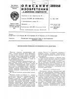 Патент 285558 Двухвальная мешалка периодического действия