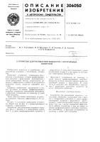 Патент 306050 Устройство для распыления жидкости с летательныхаппаратов