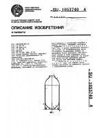 Патент 1053740 Сосуд из пластического материала