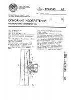 Патент 1273568 Рабочее оборудование торфоуборочной машины