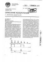 Патент 1789874 Стенд для проверки акустических скважинных уровнемеров