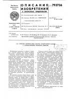 Патент 793736 Способ сборки под сварку п-образнойбалки c замыкающим нижним поясом