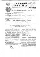 Патент 676324 Вспениватель для флотации сульфидных свинецсодержащих руд