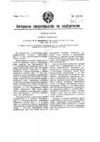 Патент 19273 Ионный генератор