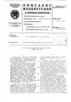 Патент 804317 Поточная линия для сборки и сваркикабин tpaktopob