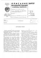 Патент 269737 Чертежный прибор