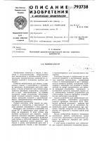 Патент 793738 Манипулятор
