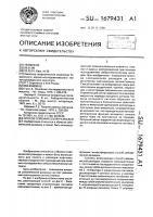 Патент 1679431 Способ сейсмической разведки