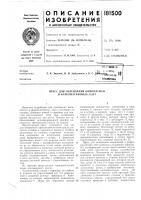 Патент 181500 Пресс для склеивания кинопленкии