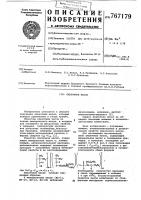 Патент 767179 Смазочное масло