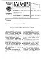 Патент 319177 Делительная головка для чертежных приборов