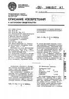Патент 1461517 Способ флотации угля