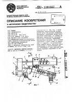 Патент 1101357 Смеситель сыпучих материалов