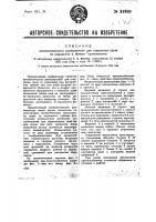 Патент 34980 Автоматический размыкатель для отделения груза от парашюта в момент приземления