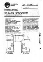 Патент 1035807 Устройство связи для системы дискретной техники