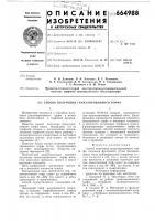 Патент 664988 Способ получения гранулированного торфа
