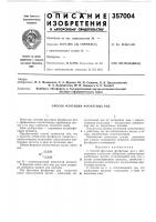 Патент 357004 Способ флотации фосфатных руд