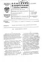 Патент 579448 Преобразователь энергии