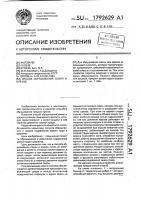 Патент 1792629 Способ обрушивания семян и орехов