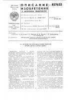 Патент 827622 Устройство для выделения тяжелыхпримесей из хлопка-сырца