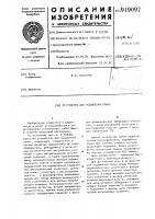 Патент 919097 Устройство для подавления помех