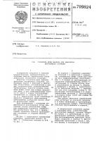 Патент 709824 Глушитель шума выхлопа для двигателя внутреннего сгорания
