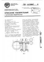 Патент 1172947 Устройство для формирования косого слоя стеблей лубяных культур