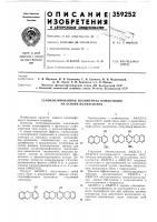 Патент 359252 Стабилизированная полимерная композиция на основе полиэтилена