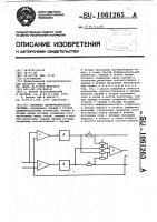 Патент 1061265 Активная дифференциальная система