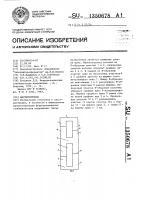 Патент 1350678 Магнитопровод