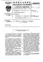 Патент 666648 Устройство для выделения сигнала, пораженного помехами