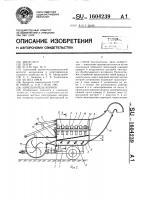 Патент 1604239 Измельчитель кормов