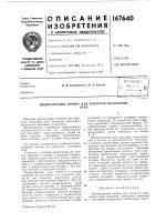 Патент 167640 Патент ссср  167640