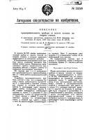Патент 23246 Предохранительный прибор от вылета челнока на ткацких станках
