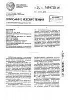 Патент 1694725 Барабан для рыхления волокнистого материала