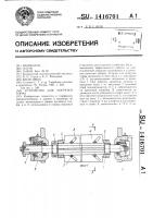 Патент 1416701 Устройство для погрузки торфа