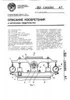 Патент 1343293 Устройство для определения характеристик упрочненного поверхностного слоя