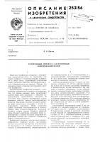 Патент 253156 Телефонный аппарат с электронным номеронабирателем