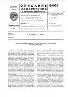 Патент 186003 Многофункциональное устройство для управления
